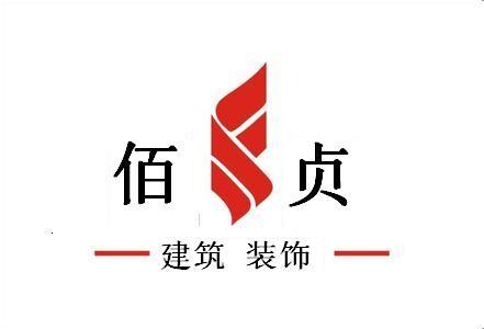 上海佰贞建筑装饰工程有限公司