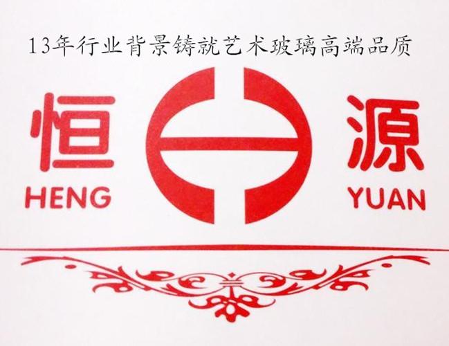 武汉恒源艺术玻璃有限公司