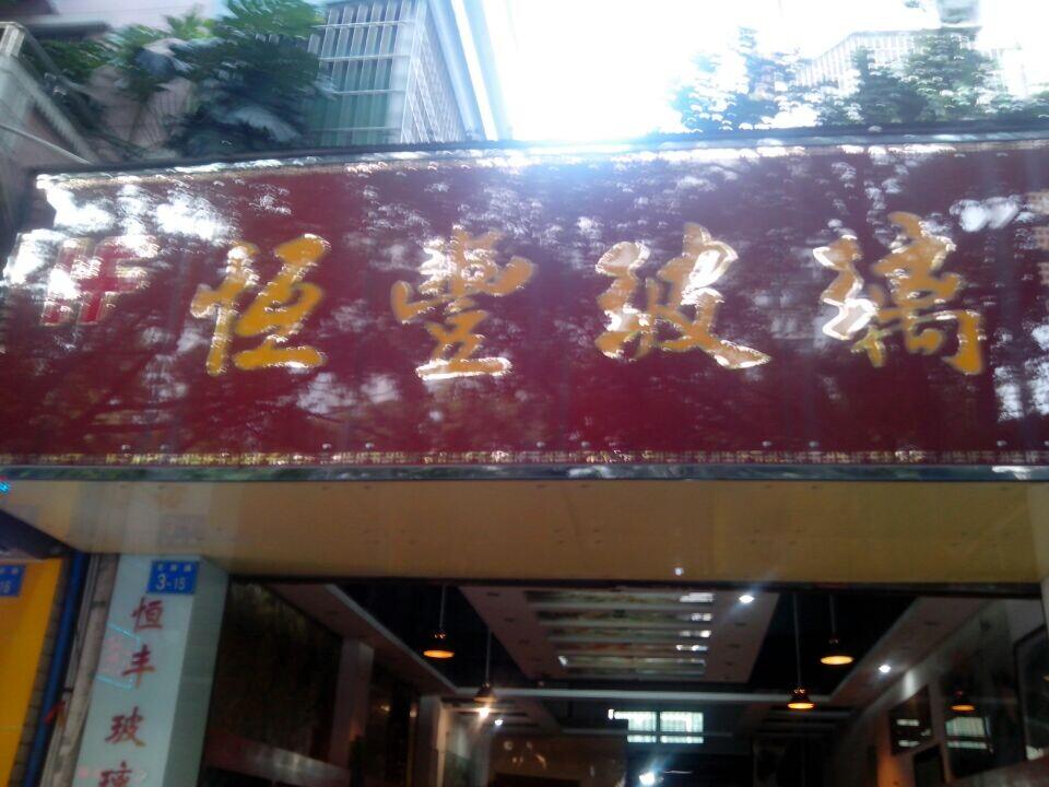 广州市花都区狮岭恒丰玻璃厂