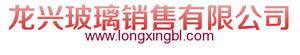 怀宁县龙兴玻璃销售有限公司