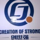 佛山市顺德区创世强玻璃机械有限公司
