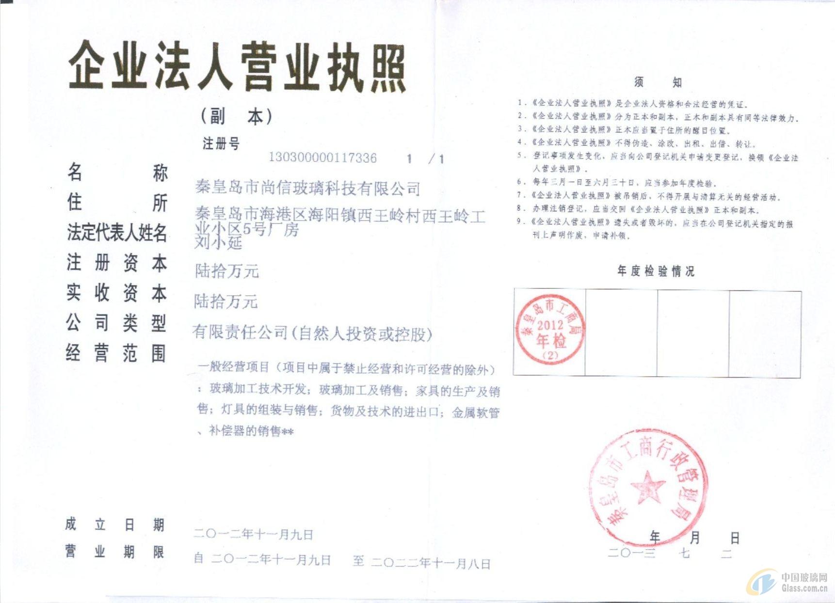 秦皇岛市尚信玻璃科技有限公司