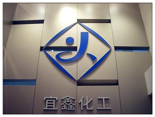 上海宜鑫化工有限公司