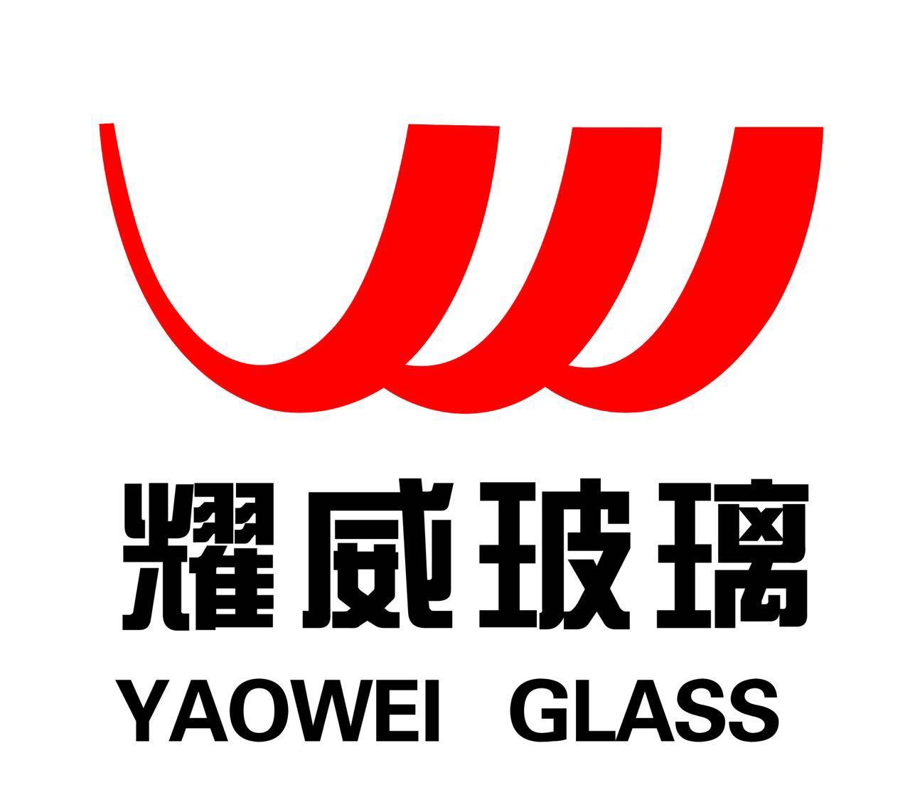 永年县耀威玻璃有限公司