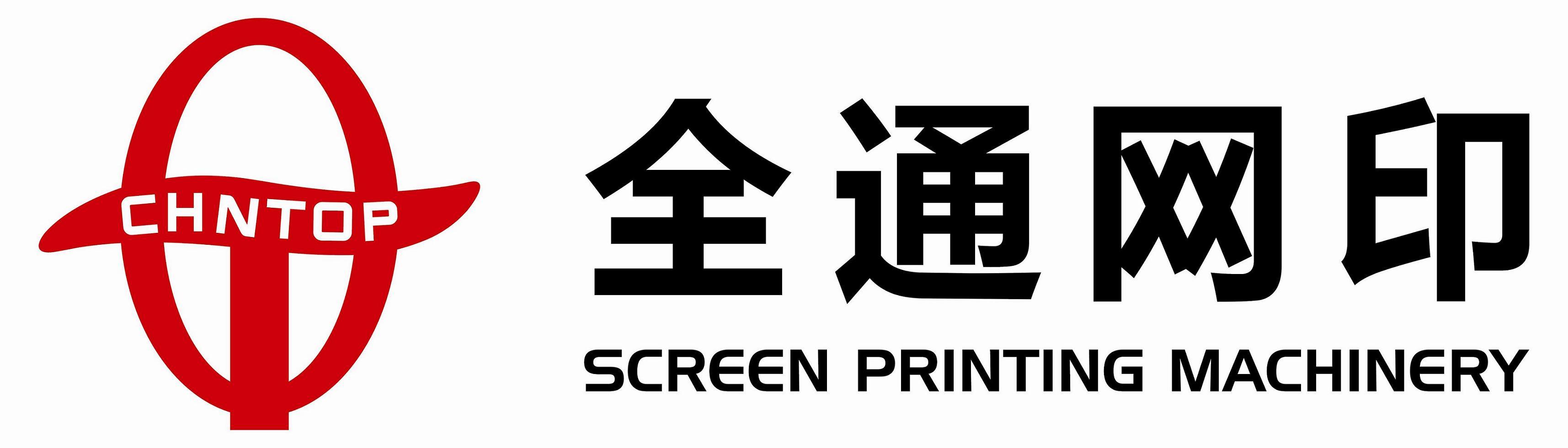 深圳全通网印机电设备有限公司