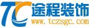 杭州途程装饰工程有限公司