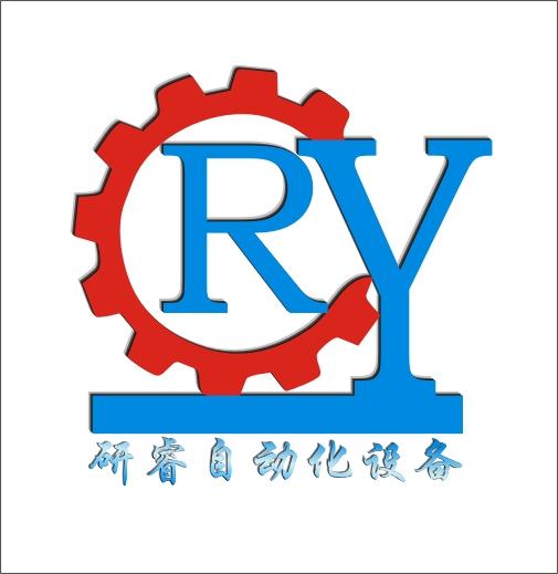 深圳市研睿自动化设备有限公司