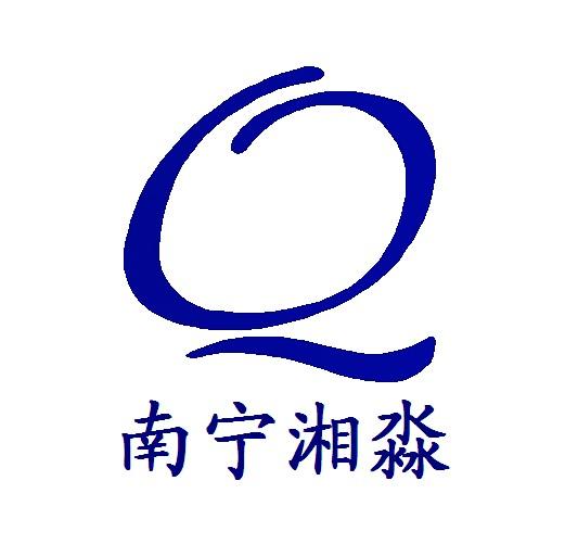 南宁湘淼建材有限公司