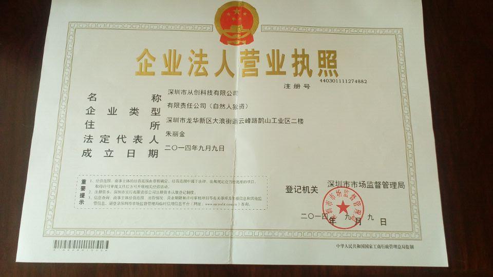 深圳市从创科技有限公司
