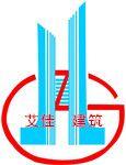 福建省艾佳建筑工程有限公司