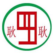 上海耿耿塑胶科技有限公司