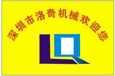 深圳市洛奇自动化设备有限公司