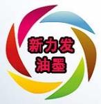 深圳市新力发油墨有限公司