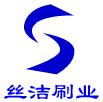 潜山县丝洁刷业有限公司