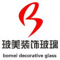 沙河市玻美装饰玻璃技术有限公司
