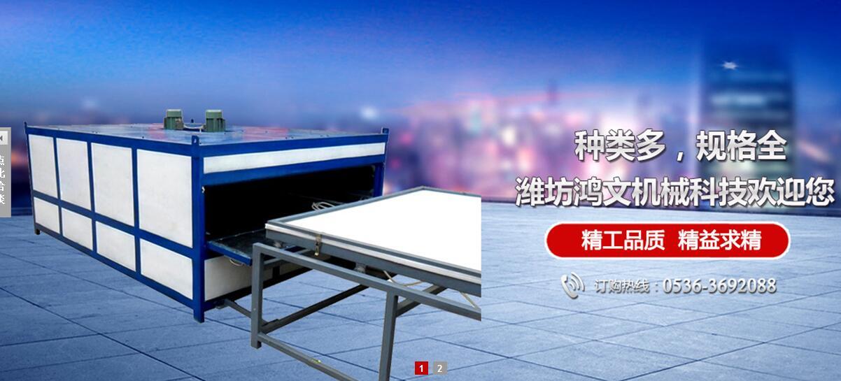 潍坊鸿文机械科技有限公司
