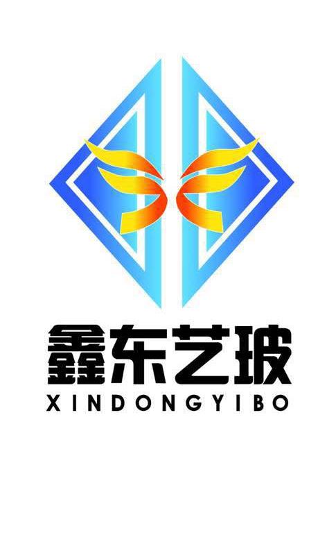 沙河市鑫东玻璃制品有限公司