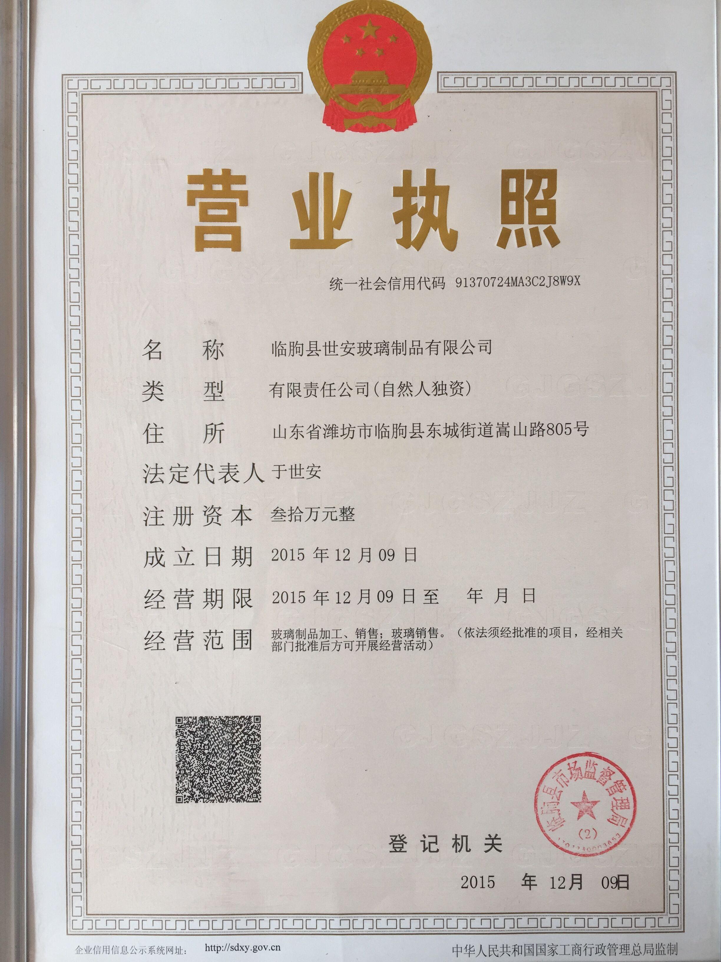 临朐县世安玻璃制品有限公司