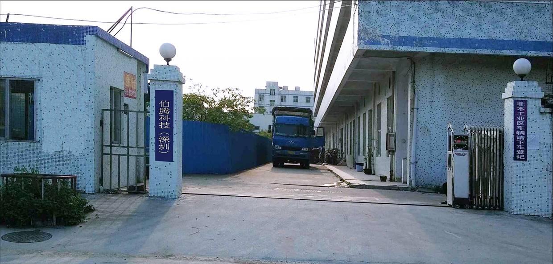 伯腾科技(深圳)有限公司