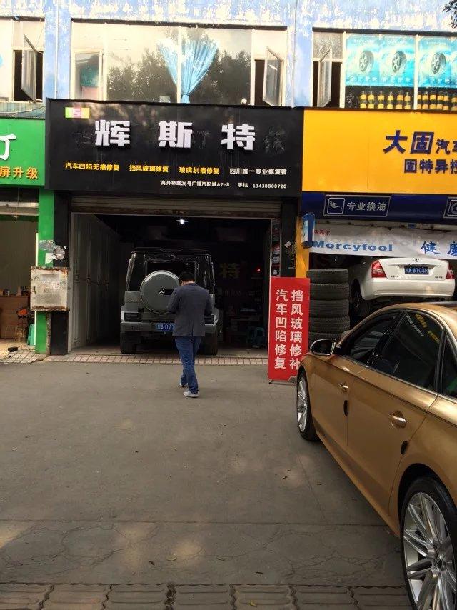 成都辉斯特汽车服务有限公司