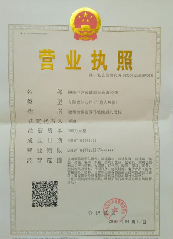 徐州巨达玻璃制品有限公司