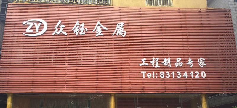 佛山市禅城区众钰金属制品厂