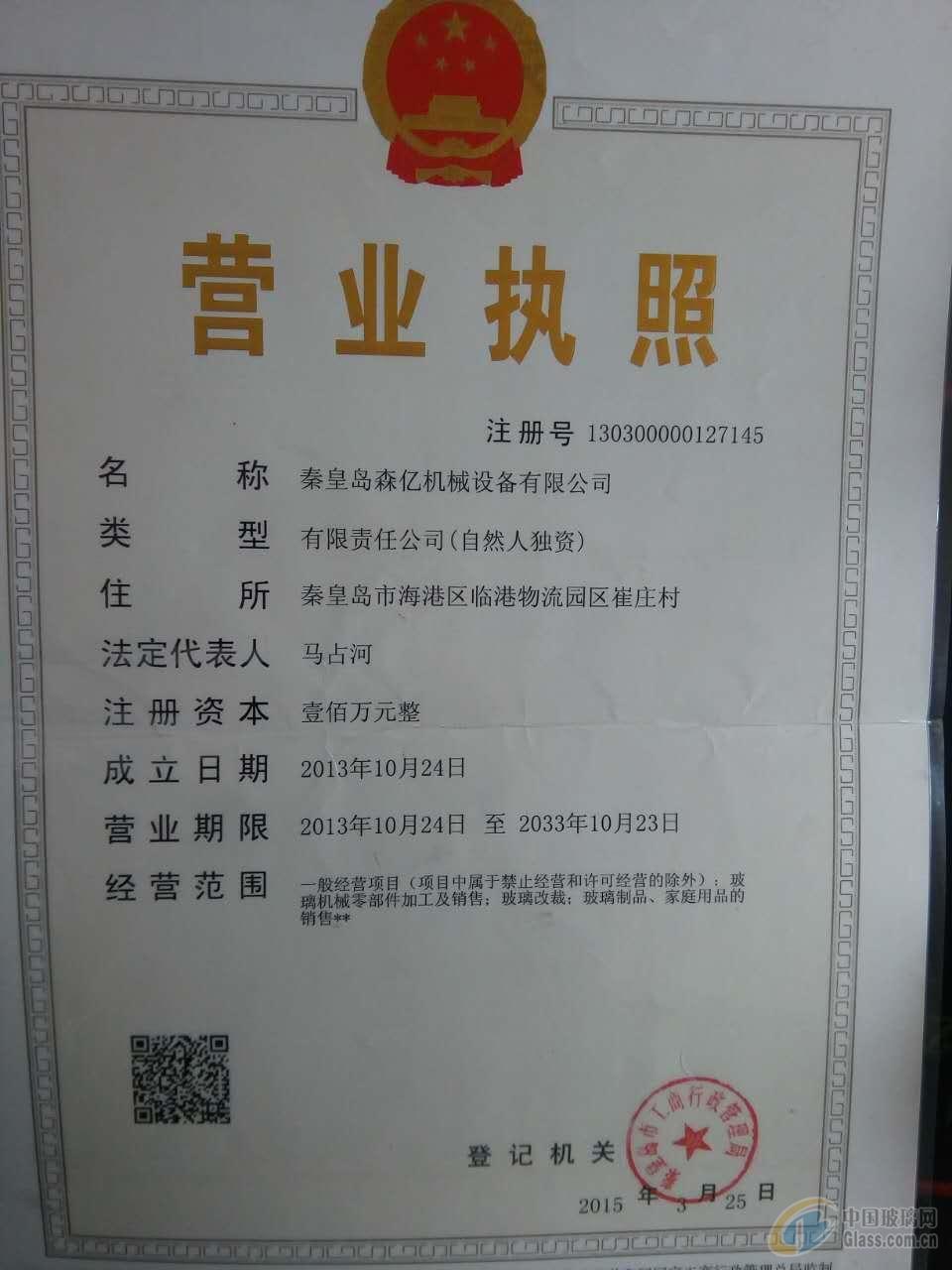 地址:河北省秦皇岛市海港区