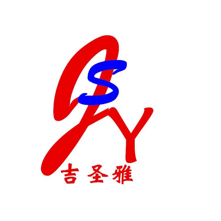 前海吉圣雅(深圳)科技有限公司