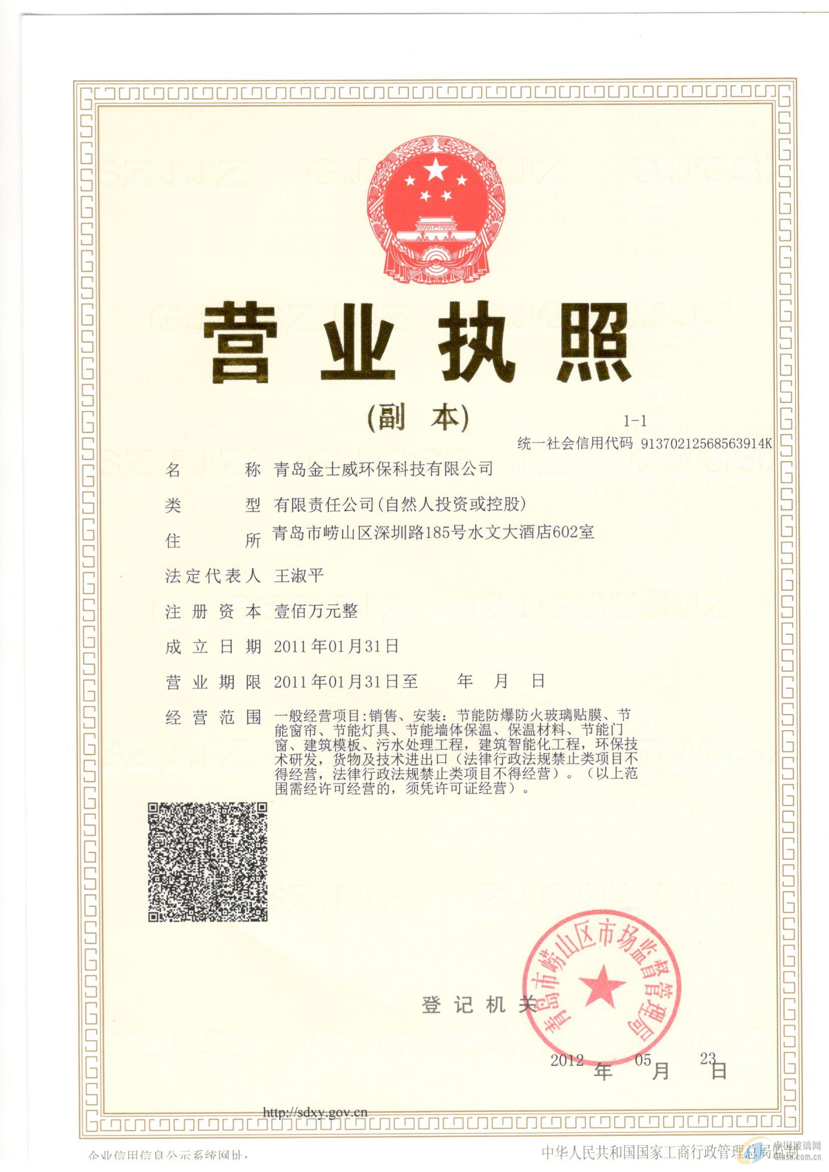 登记机关:青岛市崂山区市场监督管理局 管理体系认证: 营业执照