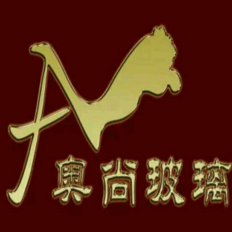 河北奥尚玻璃科技有限公司