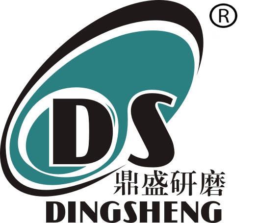 深圳市鼎盛研磨科技有限公司