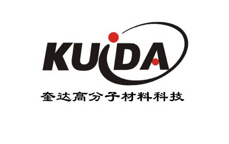 奎达高分子材料科技(昆山)有限公司