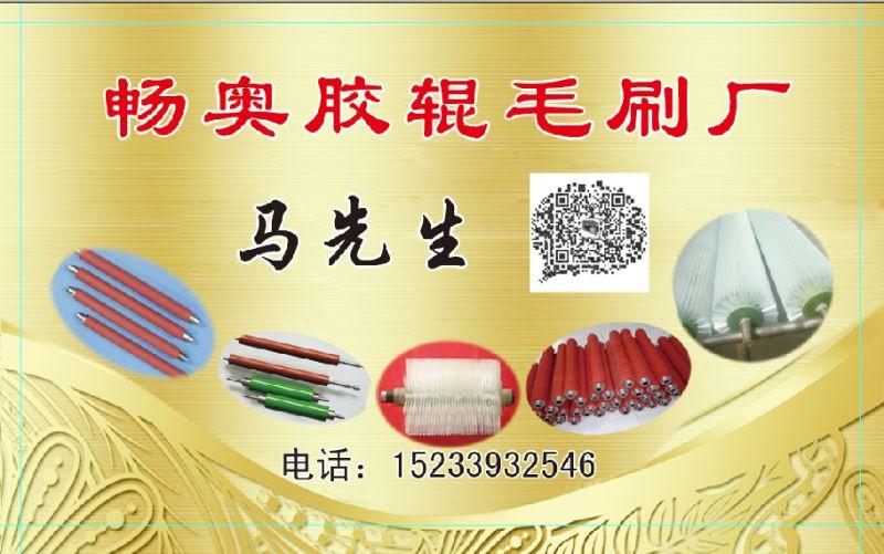 新河县畅奥胶辊毛刷厂