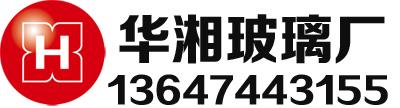 湖南华湘玻璃门窗有限公司
