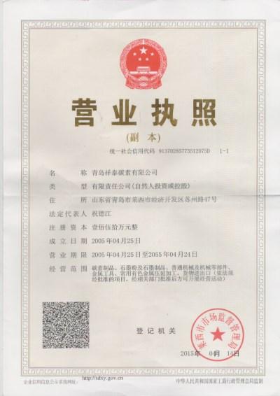 青岛祥泰碳素有限公司