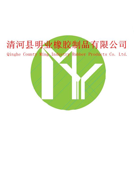 清河县明业橡胶制品有限公司