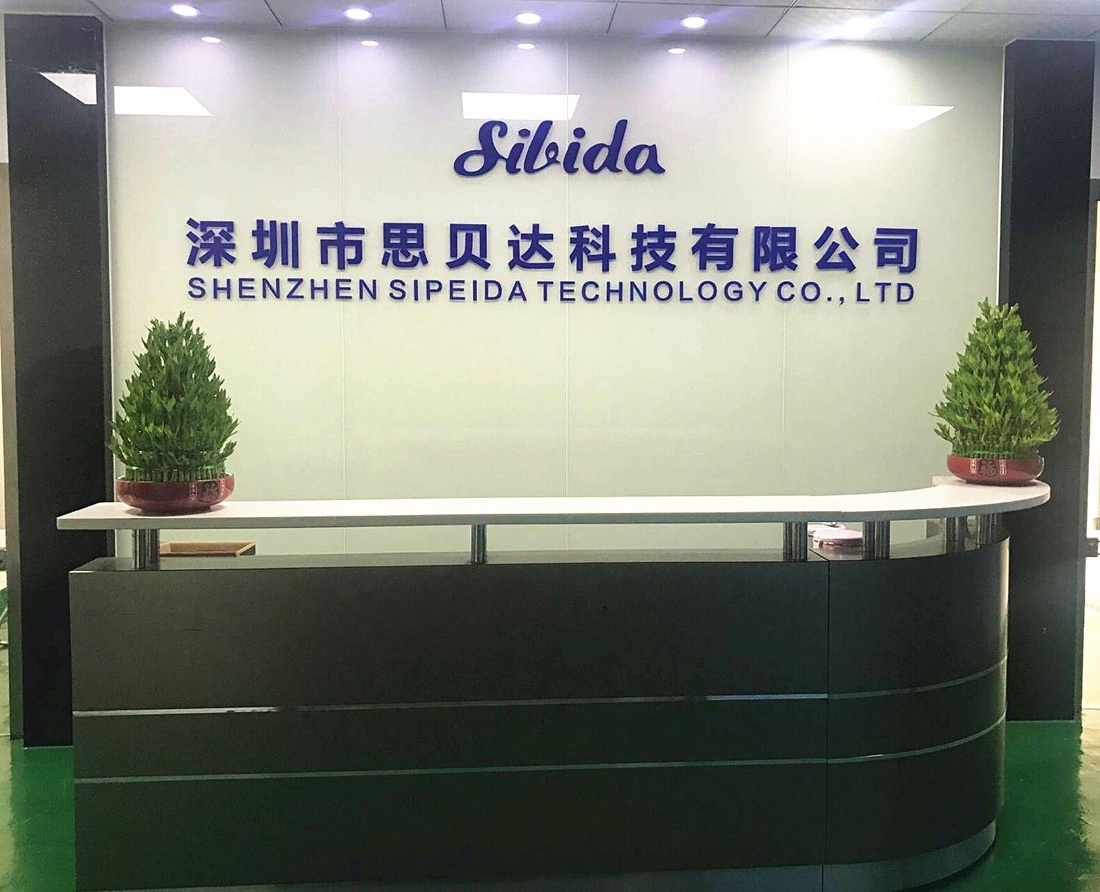 深圳市思贝达科技有限公司