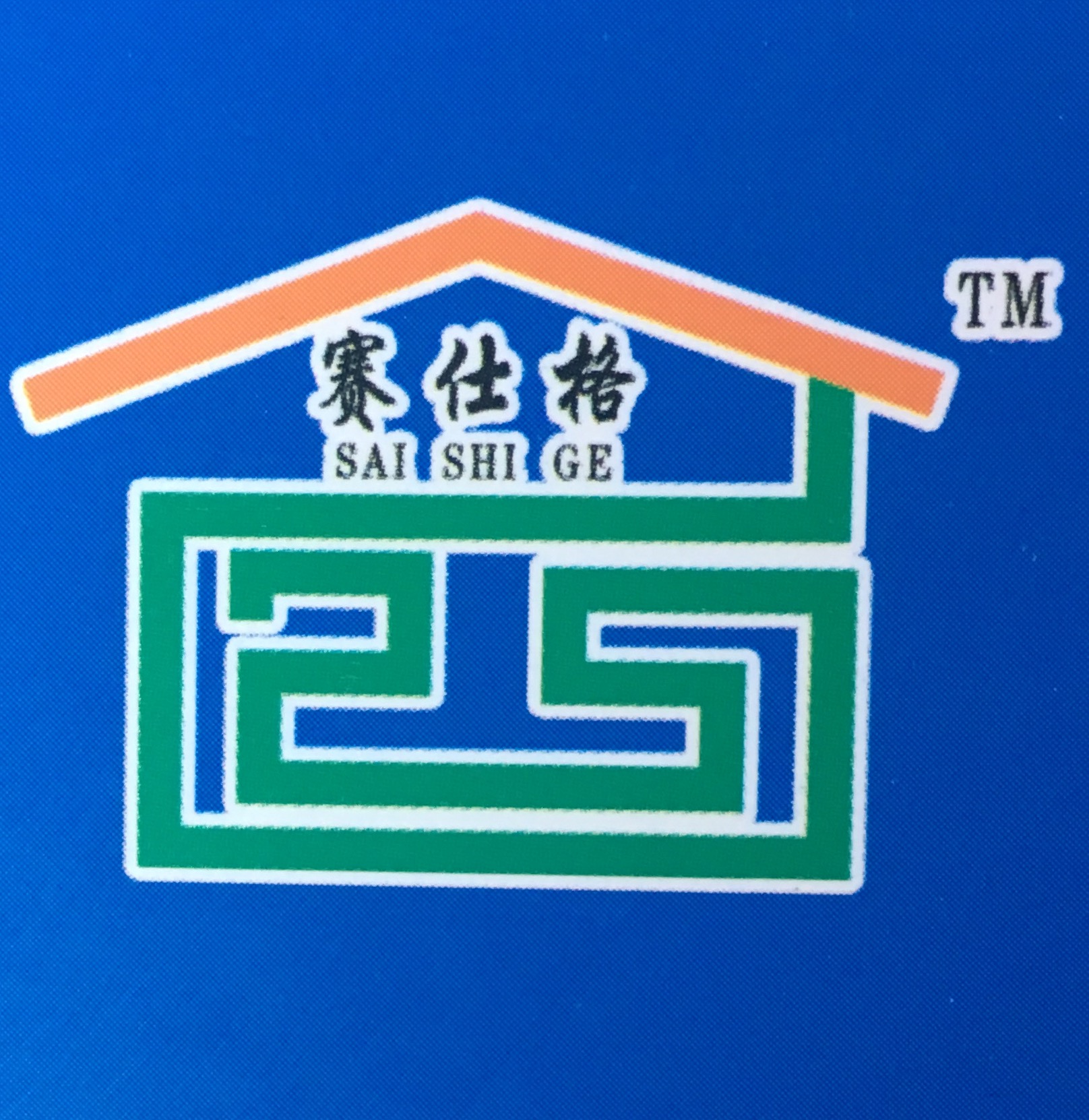 杭州赛仕格中空玻璃材料有限公司