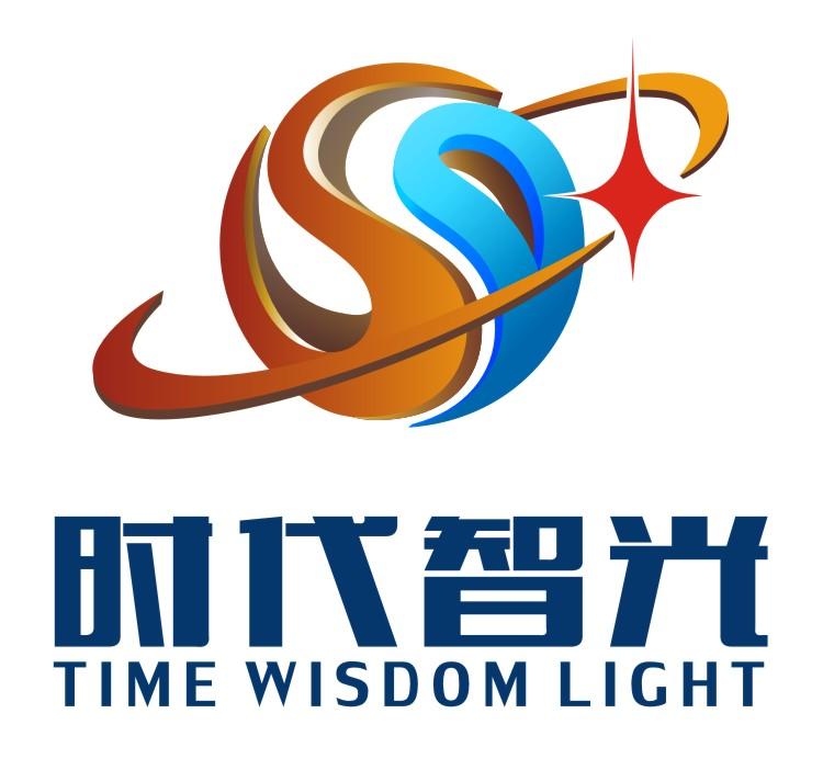 深圳市时代智光科技有限公司