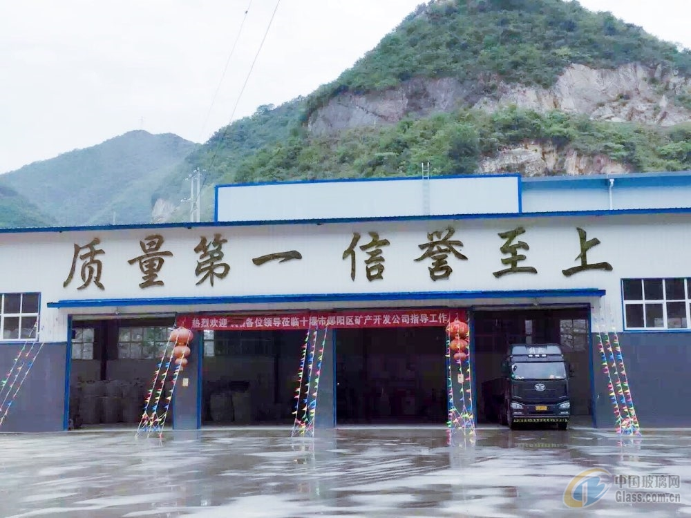 十堰市西部矿产开发有限公司