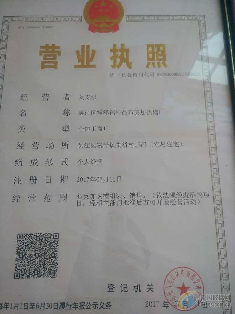 苏州科晶石英设备科技有限公司