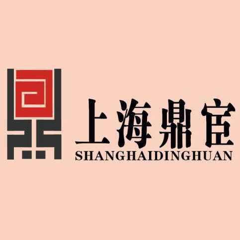 上海鼎宦机械设备有限公司