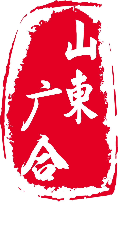 山东广合贸易公司