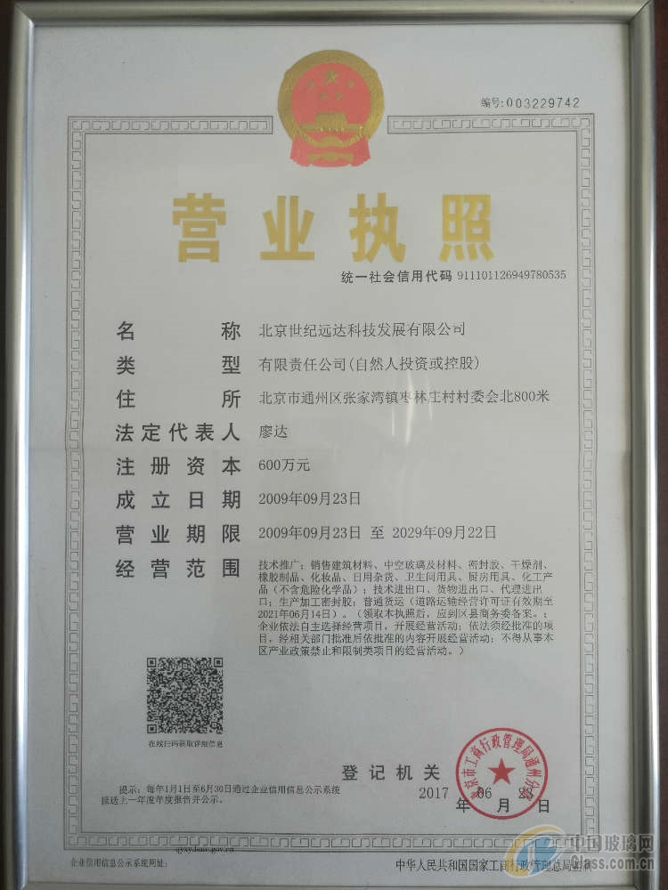 北京世纪远达科技发展有限公司