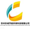 苏州乐城节能环保材料有限公司