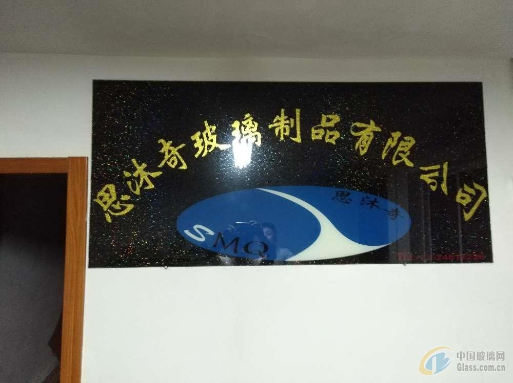 上海思沐奇建筑装饰材料有限公司