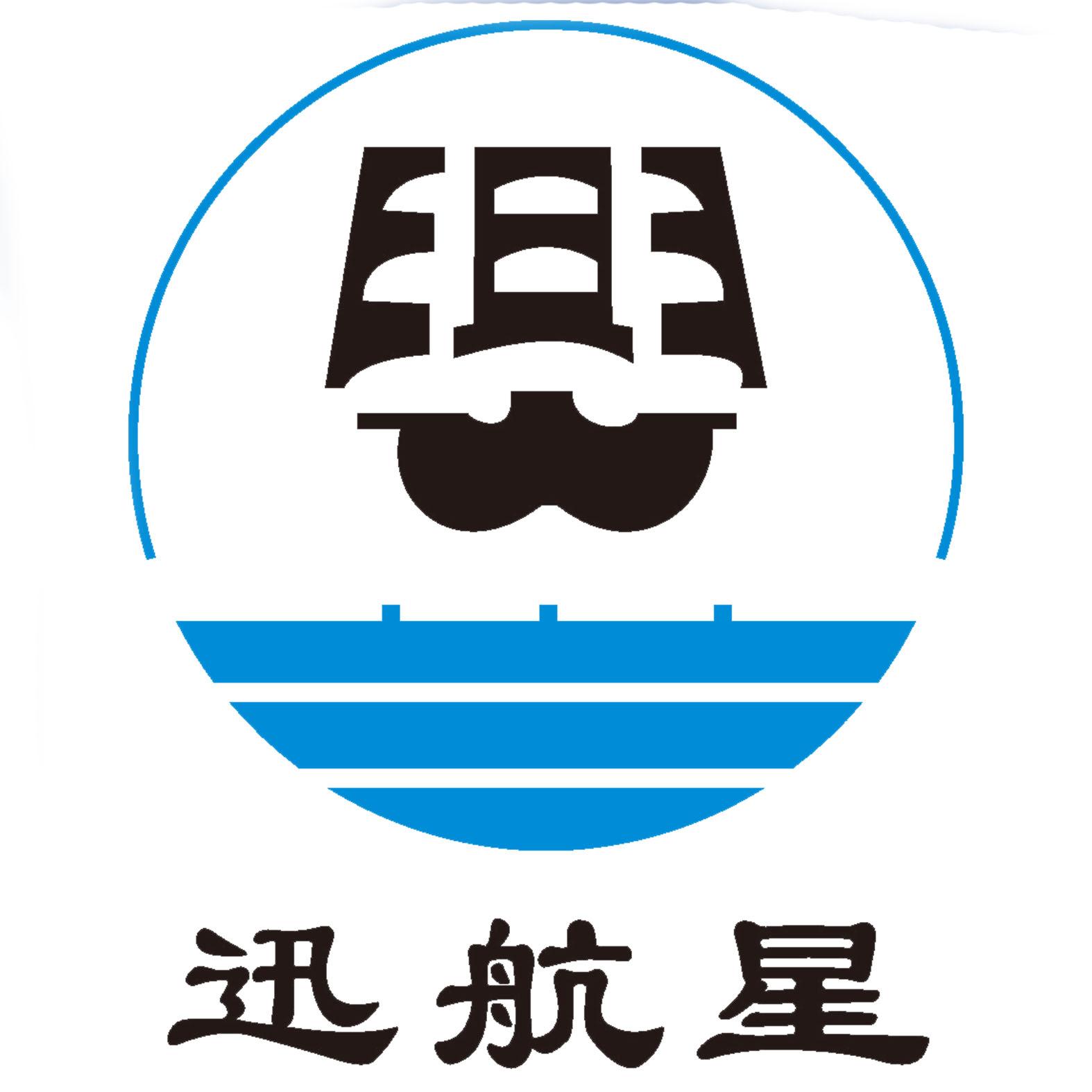 深圳市迅航星辰国际物流有限公司