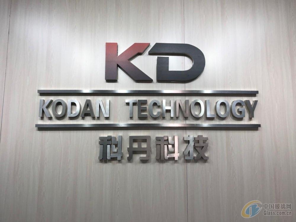 深圳市科丹科技有限公司