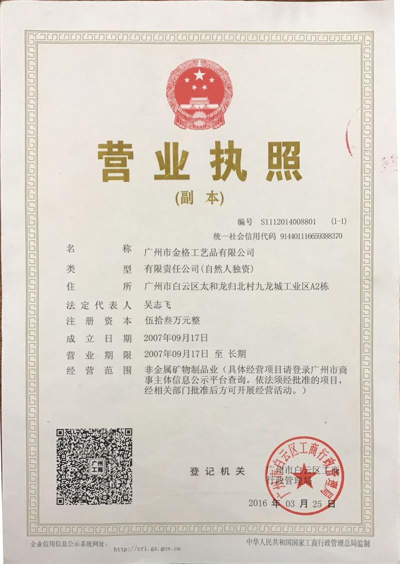 广州市金格工艺品有限公司