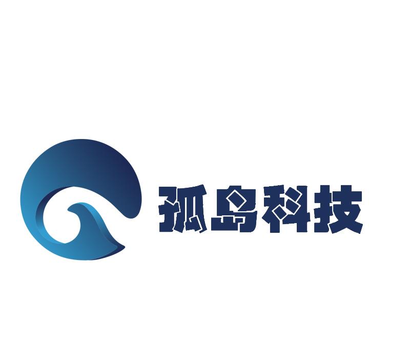 北京孤岛科技有限公司